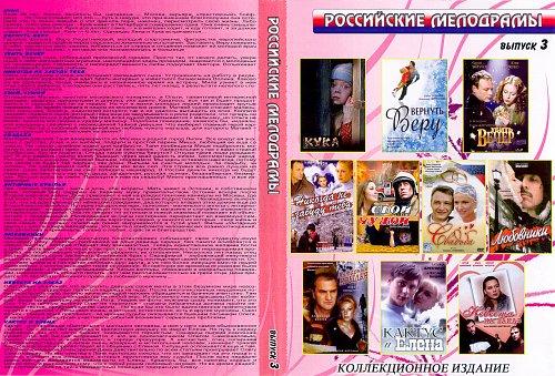 Мелодрамы русские 10в1