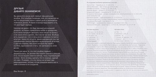 Колдун Дмитрий - Дмитрий Колдун (2009)