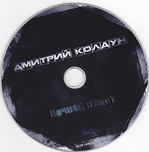 Колдун Дмитрий - Ночной Пилот (2012)