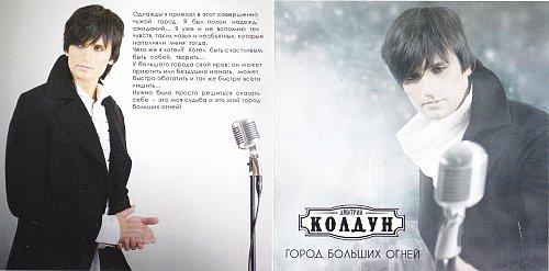 Колдун Дмитрий - Город Больших огней (2013)