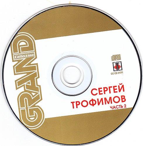 Трофимов Сергей - Grand Collection Часть 1, Часть 2 (2010)