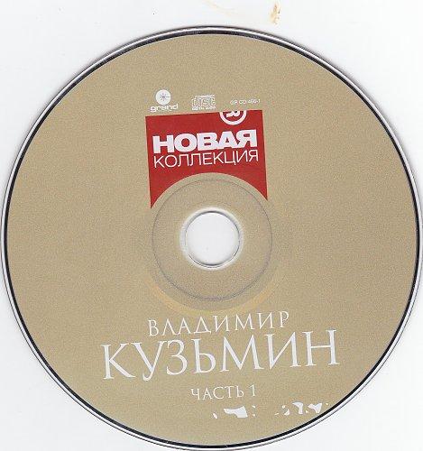 Кузьмин Владимир - Новая коллекция (Лучшие песни) Часть 1, Часть 2