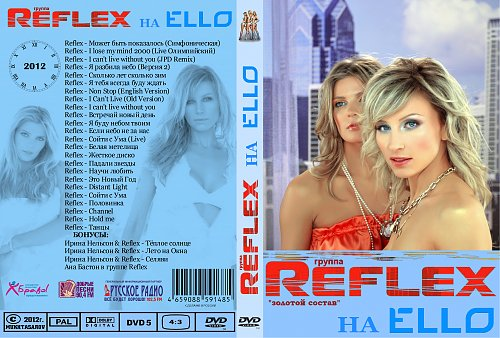 Рефлекс - На Ello (2012)