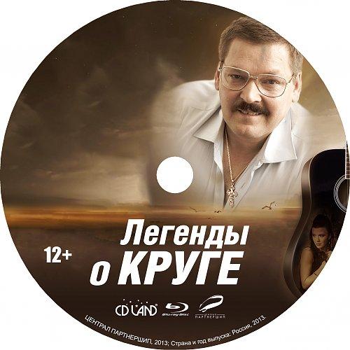 Легенды о Круге (2012)