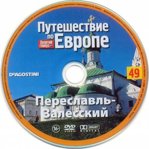 Золотой глобус.Путешествие по Европе №49.Переславль-Залесский