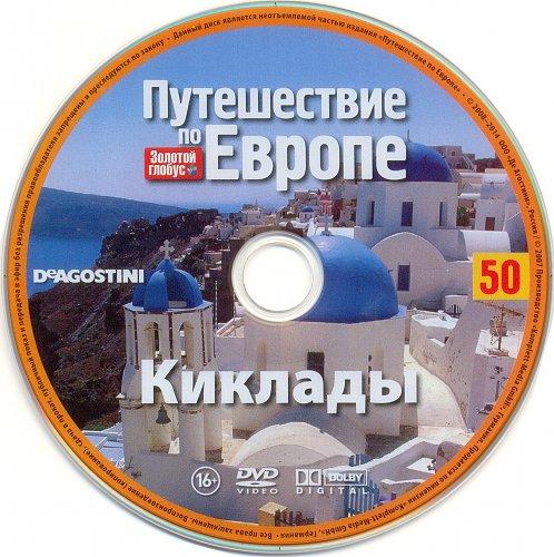 Золотой глобус.Путешествие по Европе №50.Киклады
