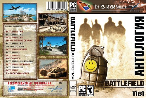 Антология Battlefield