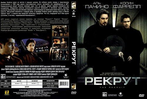 Рекрут / The Recruit [Ger-Transfer] (2003)