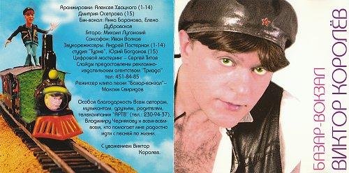Королёв Виктор - Базар-Вокзал (1997)