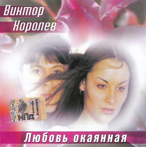 Королёв Виктор - Любовь окаянная (1998)