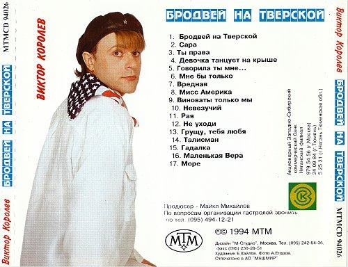Королёв Виктор - Бродвей на Тверской (1994)