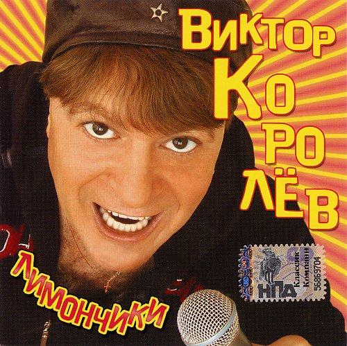 Королёв Виктор - Лимончики (2006)
