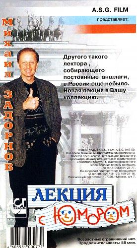 Задорнов Михаил - Лекция с юмором (2000)