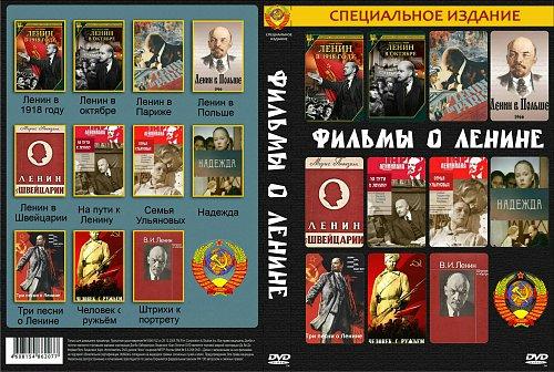 Фильмы о Ленине