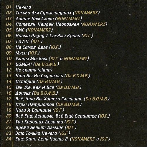Ю.Г., Nonamerz, Da B.O.M.B. - Это только начало 2002