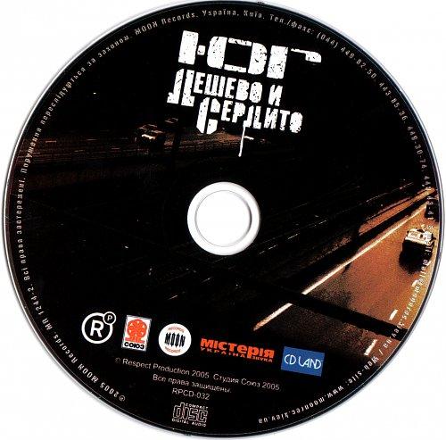 Ю.Г.(Южные головорезы) - Дешево и сердито (переиздание) 2005
