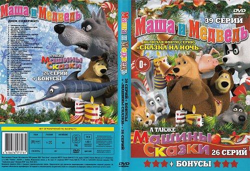 Маша и Медведь(39 серий)+Машины сказки(26 серий)