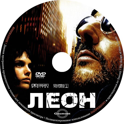 Леон / Leon / The Professional / 1994