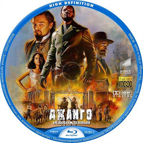 Джанго освобожденный / Django Unchained (2012)