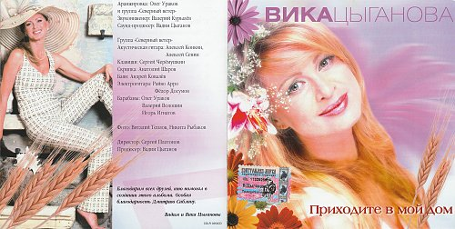 Цыганова Вика - Приходите в мой дом (2003)