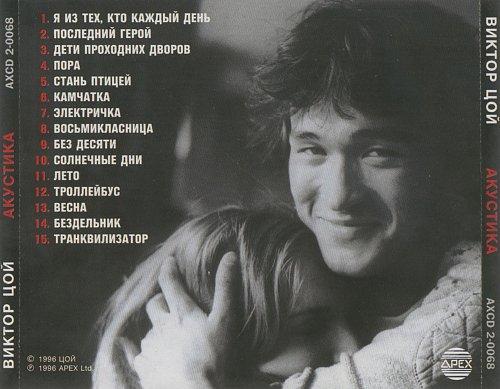 Цой Виктор - Акустика (1996)