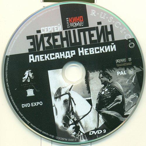 Александр Невский (RUSCICO) CD