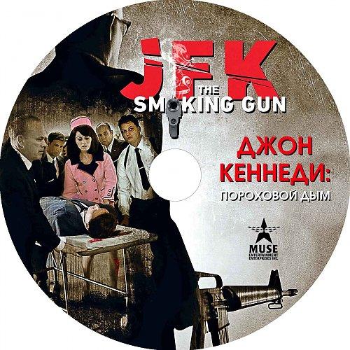 Джон Кеннеди (сборник фильмов)