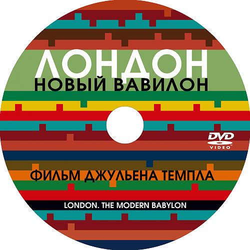 Лондон: Новый Вавилон / London: The Modern Babylon (2012)