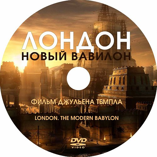 Лондон: Новый Вавилон / London: The Modern Babylon (2012)