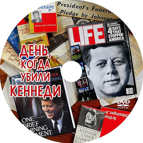 День, когда убили Кеннеди / The Day Kennedy Was Killed (2013)