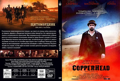 Щитомордник / Copperhead (2013)