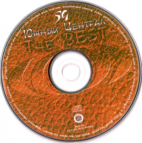 Южный централ - The Best 2003