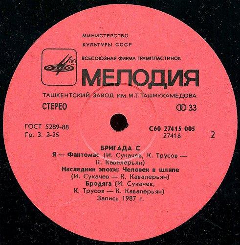 Наутилус Помпилиус / Бригада С (1988) [LP С60 27415 005]