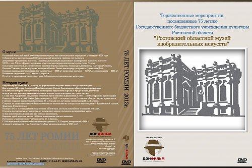 75-летие Ростовского областного музея изобразительных искусств (2013)