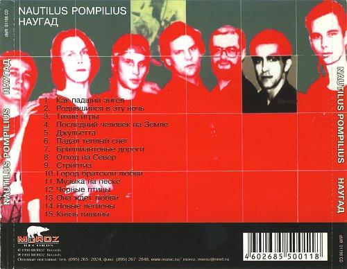Наутилус Помпилиус - Наугад (1990)