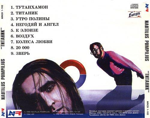 Наутилус Помпилиус - Титаник (1994)