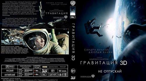 Гравитация 3Д / Gravity 3D (2013)