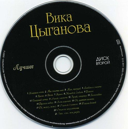 Цыганова Вика  - Лучшее (2011)