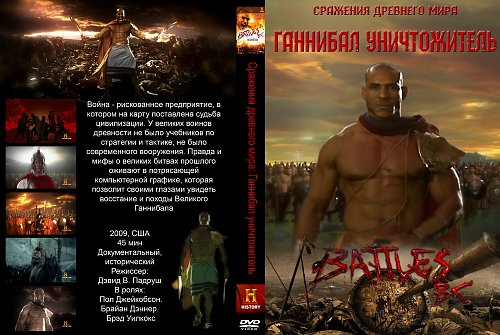 Сражения Древнего Мира: Ганнибал истребитель / Battles BC-Hannibal The Annihilator