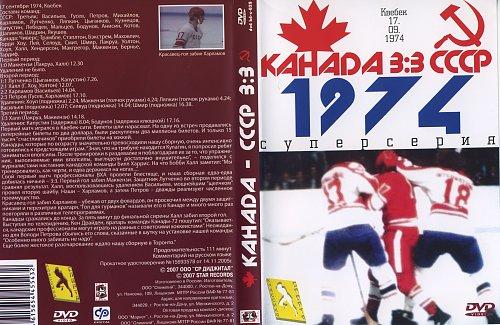 Хоккей: Суперсерия: СССР - Канада Квебек (1974)