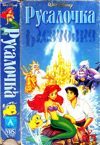 Little Mermaid / Русалочка (1989)