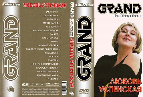 Успенская Любовь - Grand Сollection (2006)