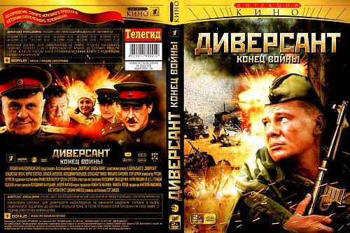Диверсант: Конец войны (2007)