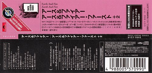Earth And Fire - Earth And Fire (1970) - Paper sleeve reissue, Japan