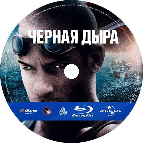 Черная дыра / The Black Hole (1999)