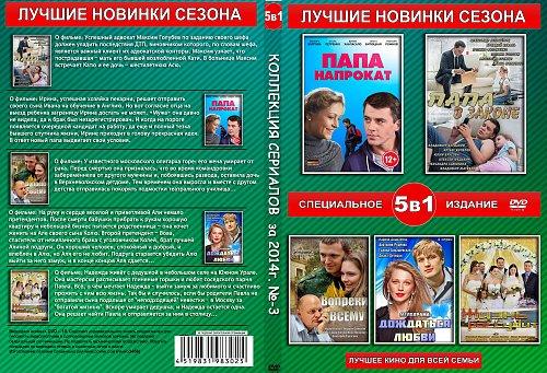 Коллекция сериалов 5в1