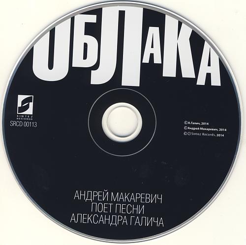 Макаревич Андрей - Облака (песни Александра Галича) (2014)