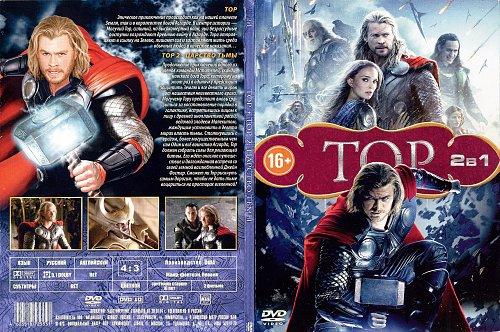 Тор 2 в 1  (2011 -2013)