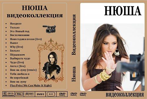 Нюша - Видеоколлекция (2013)