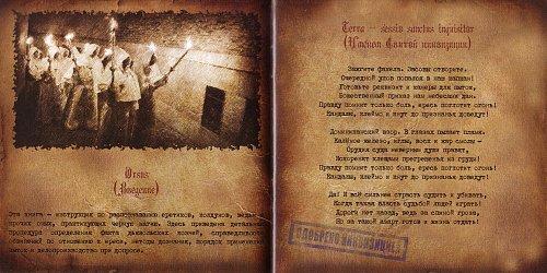 Эпоха - Молот Ведьм (2012 Metalism Records, Россия)